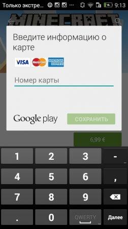 Как оплатить приложения в Google Play Market