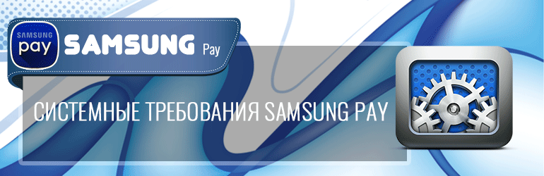 Системные требования Samsung Pay