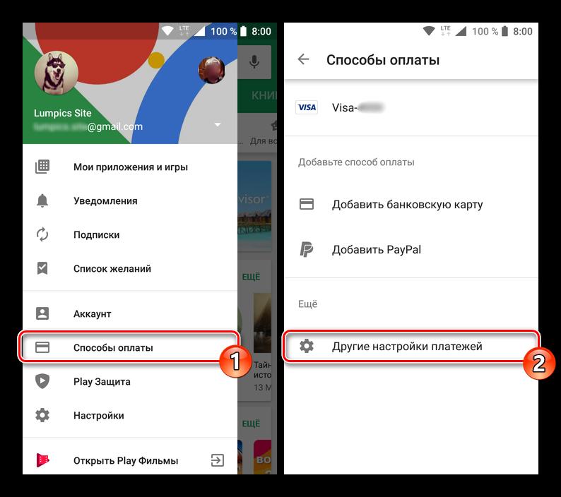 Перейти к просмотру активных способов оплаты в Google Play Маркете на Android