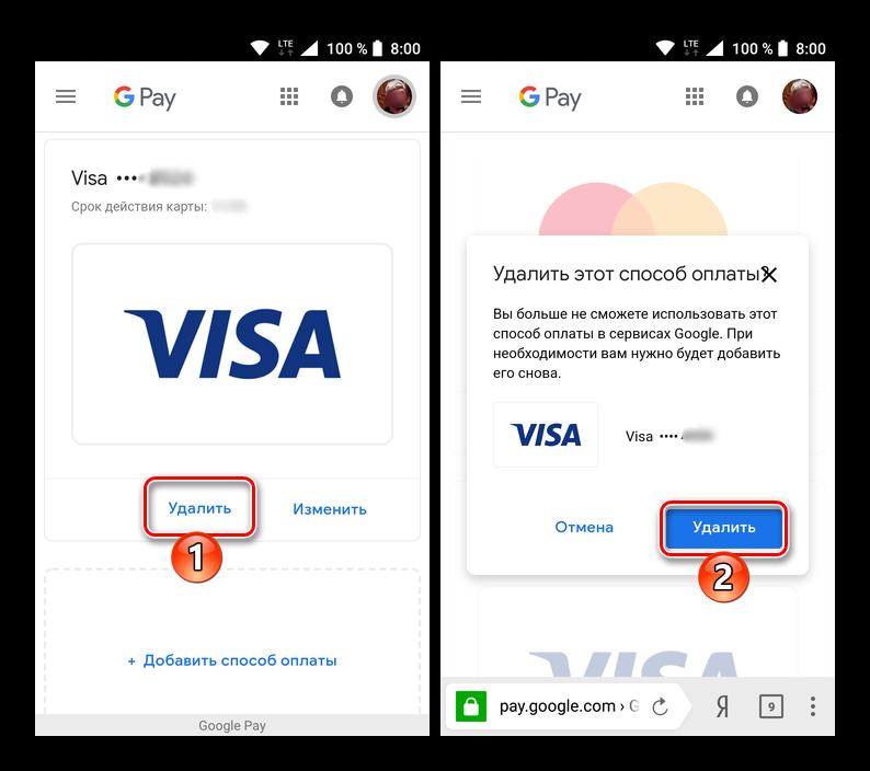 Удаление и подтверждение удаления ненужного способа оплаты в Google Play Маркете на Android