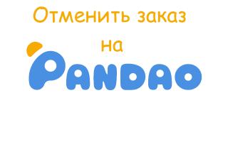 Процедура отмены заказа на Пандао
