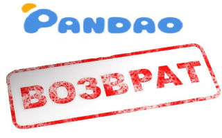 Возврат денег с Пандао: условия, процедура