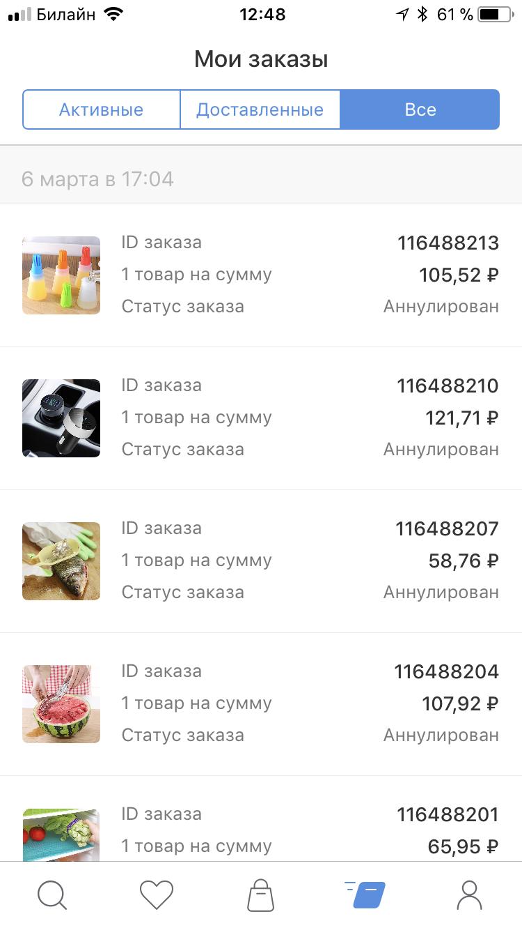 Мои заказы