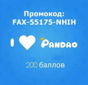 Промокод на Пандао