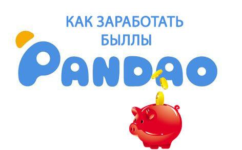 Как получить баллы на Пандао