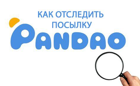 Как доставляются посылки с Пандао