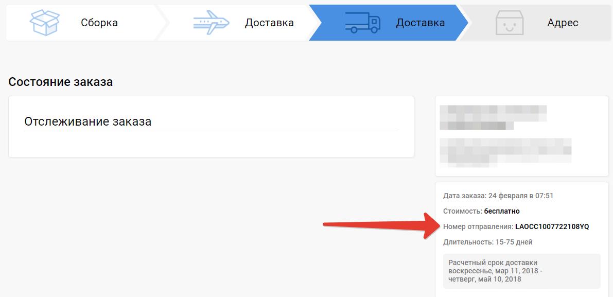 Как отслеживать по России Пандао