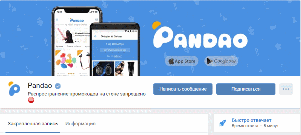 Служба поддержки Пандао