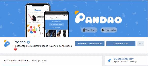 Связаться с Пандао через ВК