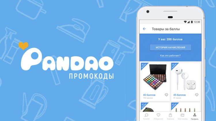 Промокоды Pandao 2019 год