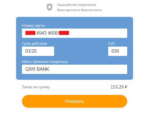 Как оплачивать через QIWI кошелек
