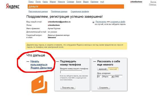 Создать кошелек Яндекс.Денег