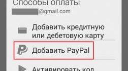 Оплатить в Гугл Плэй