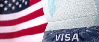 Оплатить визу в США