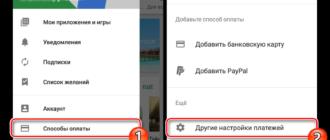 Отмена платежа в Гугл Плей