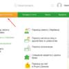Как оплатить домашний телефон Ростелеком через Сбербанк Онлайн