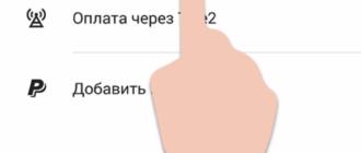 Способы оплаты в Гугл Плэй