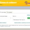 Как оплатить Уфанет банковской картой через интернет без комиссии