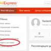 Как изменить адрес доставки на Алиэкспресс до и после оплаты