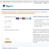 Оплата через PayPal: пополнение счета, инструкция по оплате покупок