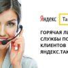 Как оплачивать услуги Яндекс Такси: возможные способы, инструкции